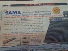 سخان شمسي SAMA