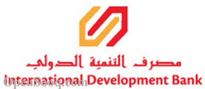 نتيجة بحث الصور عن مصرف التنمية الدولي