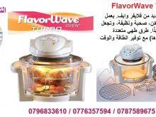 صحي ولذيذ مع الفرن الذكي Flavorwave Oven Turbo