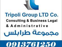تأسيس الشركات و خدمات رجال الأعمال و المستثمرين