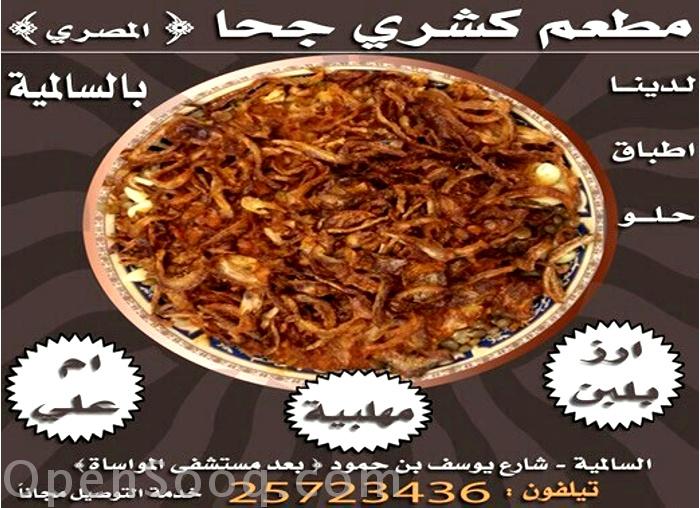مطعم كشري جحا - (18674077)   opensooq - السوق المفتوح